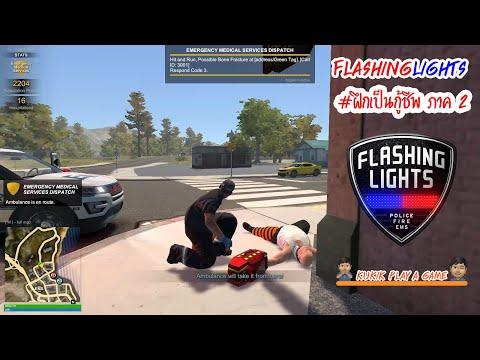 Flashing Lights : ฝึกเป็นกู้ชีพ ภาค 2 (นี่รถพยาบาลหรือรถถังขยันชนกันจัง)