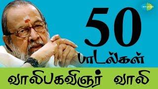 Top 50 Songs of VAALI | M.G.R | Sivaji | Gemini | T.M.S | One Stop Jukebox | Tamil | HD Songs