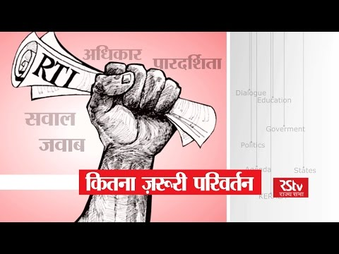 Sarokar- RTI act: What will change after New rules
