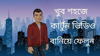 How To Create Cartoon Animated Video On Android | Bangla Tutorial
