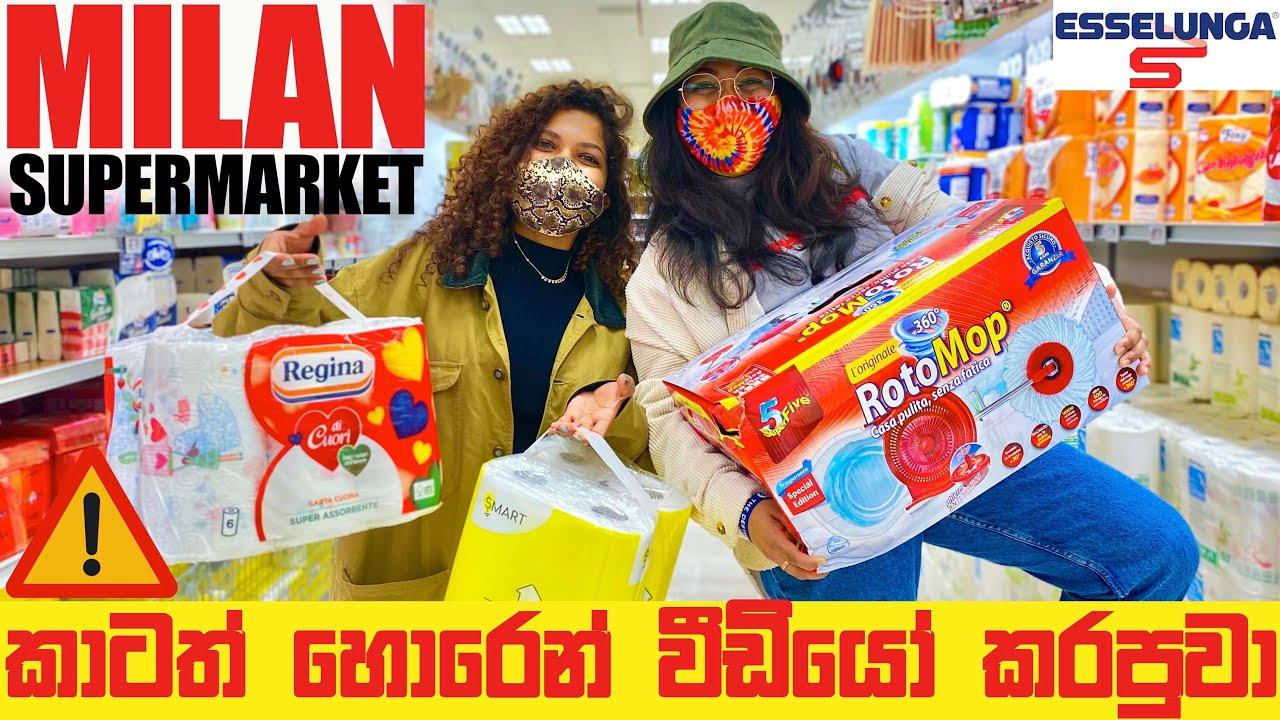 හොරොන් supermarket අස්සෙ වීඩියෝ කරපුවා⚠️ |🛒ESSELUNGA MILAN |Binario 12
