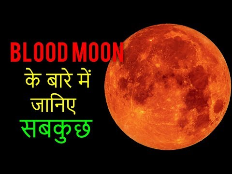 Blood Moon का रहस्य   Lunar Eclipse 2019 In Hindi   Chandra Grahan   Tech & Myths