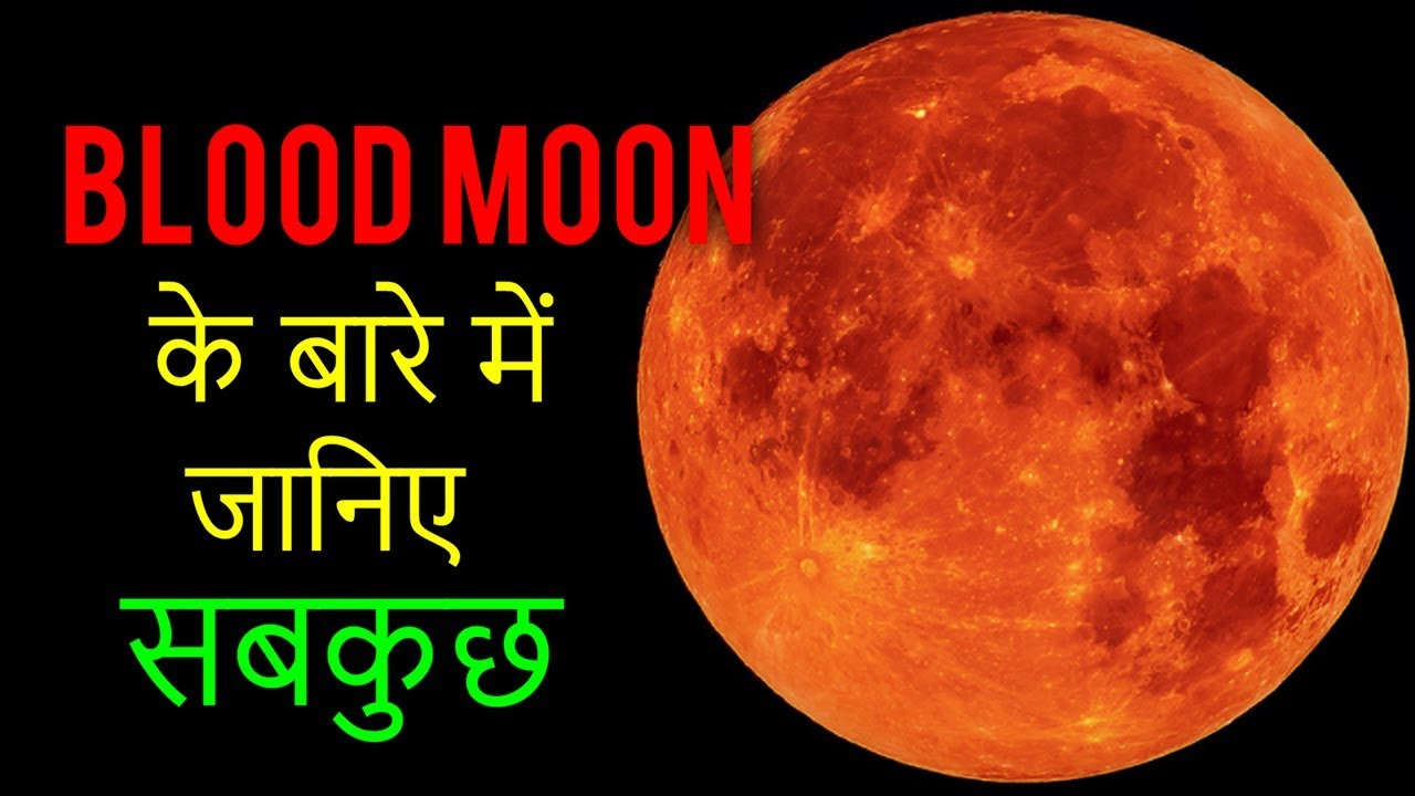 Blood moon का रहस्य | Lunar eclipse 2019 in Hindi | chandra grahan | Tech & Myths