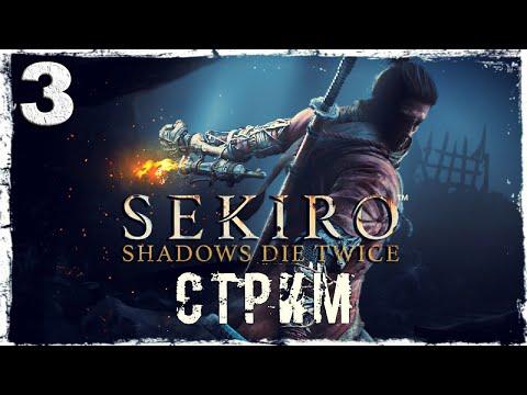 Смотреть прохождение игры Sekiro: Shadows Die Twice. Запись стрима #3.