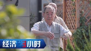 《经济半小时》 20191203 跨界资本布局养老| CCTV财经