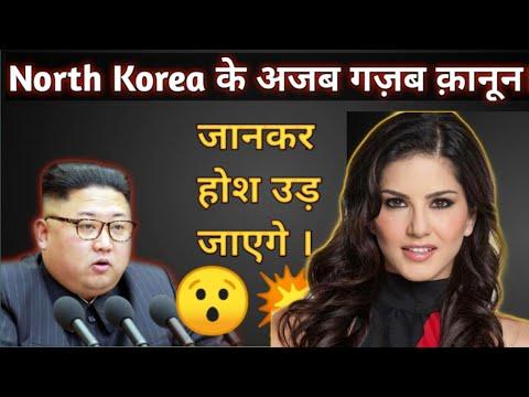 North Korea के अजब गज़ब क़ानून ।