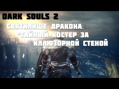 Dark souls 2: Тайный костер в святилище дракона