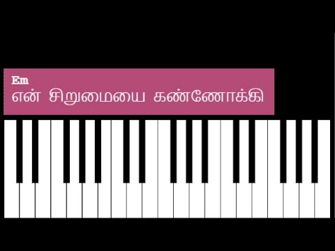 En Sirumaiyai Kannokki Song Keyboard Chords and Lyrics - Em Chord