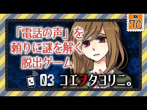 03【PC】コエヲタヨリニ。監禁された少女を救う【実況動画】