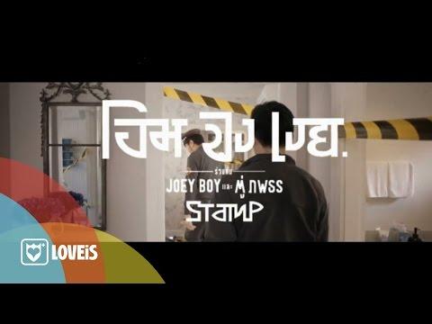 โอมจงเงย : STAMP Feat. JOEY BOY, ตู่ ภพธร [Official MV]