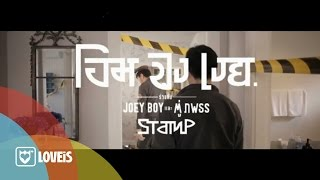 Repeat youtube video STAMP : โอมจงเงย Feat. JOEY BOY┃ ตู่ ภพธร [Official MV]