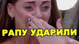 Ольгу Рапунцель ударили! Последние новости дома 2 (эфир за 9 июля, день 4443)