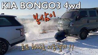 로프 하나로 시동을 걸다! BONGO3 4WD [봉삼이…