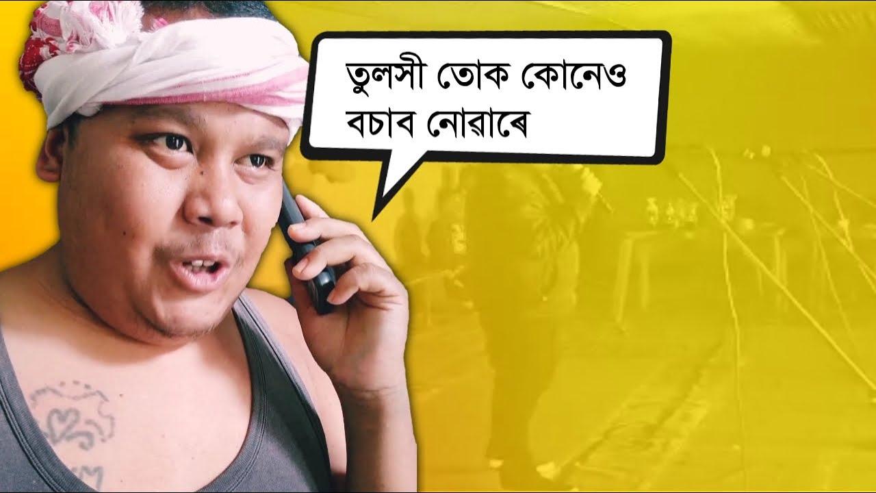 তুলসী তুমি কত || Look East || Rajib Dowari