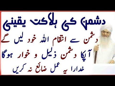 Dushman Ki Zuban Bandi Ka Wazifa | Saas Ya Bahu Ki Zuban Bandi Ka Wazifa | Amal