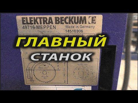 Самый нужный станок       The Most Necessary Machine.
