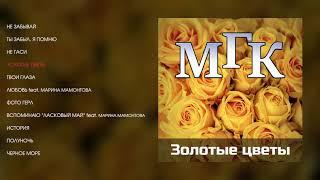 МГК - Золотые цветы (official audio album)