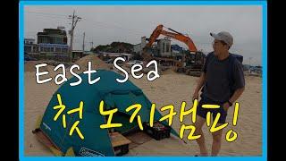강원도 동해바다에서 첫 노지캠핑, 첫 캠핑영상