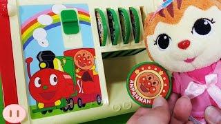 おかあさんといっしょ ポコポッティトのミーニャがアンパンマンの知育おもちゃコインボックスで遊んだよ!BooBoo
