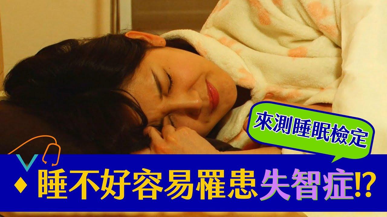 睡不好容易得失智症!? 來測「睡眠檢定」【主治醫老實說】