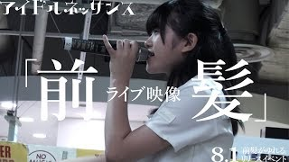8月1日にタワーレコード新宿店にて行われた「前髪がゆれる」リリースイ...