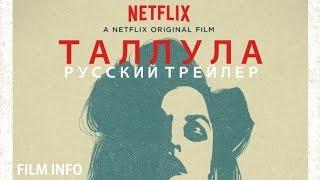 Таллула (2016) Трейлер к фильму (Русский язык)