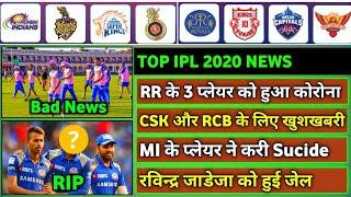 IPL 2020 - 5 Big News For IPL on 13 August (R Jadeja in Trouble, RR, CSK, MSD, Karan Tiwari Sucide)