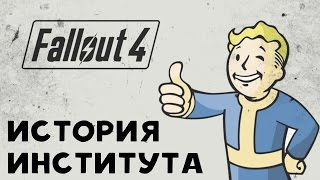 Fallout 4: История Института