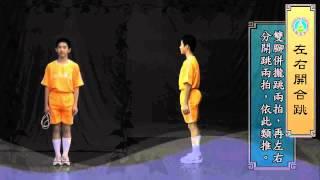 國民體育日跳繩操基本動作 01徒手動作完整版