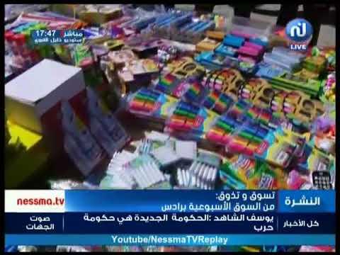 تسوق و تذوق  النشرة المسائية مباشرة من سوق رادس