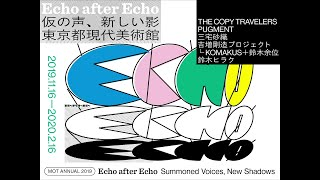 「MOTアニュアル2019 Echo after Echo:仮の声、新しい影」展示紹介 thumbnail