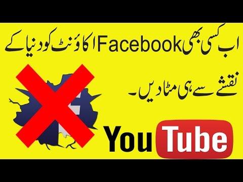 How to report someone's fake  Facebook account Urdu/Hindi 2017