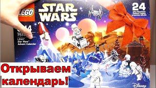 Лего Звёздные войны (75146) календарь часть 1. Новинки LEGO Star Wars 2017