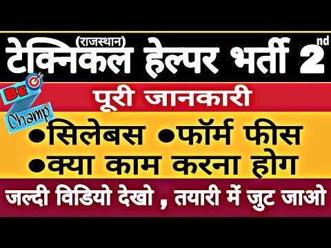 Rajasthan technical Helper Grade 2nd syllabus, grade second posts jvvnl, jdvvnl, total information