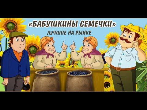 СКАМ      НЕ ВКЛАДЫВАТЬ  Экономическая игра Бабкины семечки , бонус старта 1000 рублей