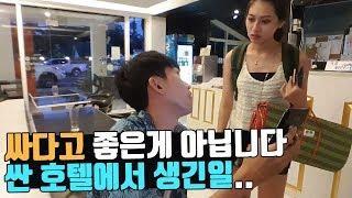 가격 싸다고 호텔 예약하지마세요.. 태국여자친구와 다투…