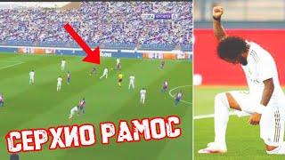 Серхио РАМОС дал рывок на 70 МЕТРОВ перед голом Что означает ПРАЗДНОВАНИЕ МАРСЕЛО Реал Эйбар