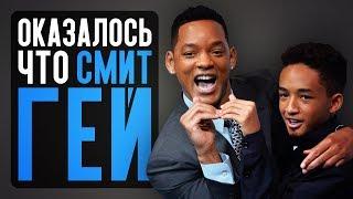 Гей Смит, Депп не будет Воробьём, Стражи 3, Игра престолов и др - Новости кино