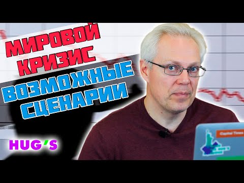 МИРОВОЙ КРИЗИС ИЛИ