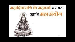 51 साल बाद महाशिवरात्रि पर बन रहा है महासंयोग II Astrology Tips in hindi