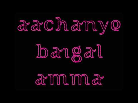 Aachanye Baigalamma | Official - Original Re-Release | Taran Terence Sookbir