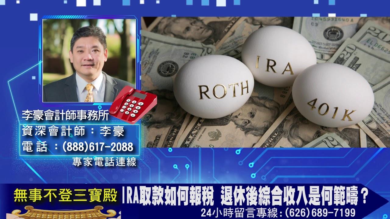 IRA取款如何報稅 退休後綜合收入是何範疇? - YouTube