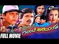 Galate Aliyandru – ಗಲಾಟೆ ಅಳಿಯಂದ್ರು | Kannada Full Movie | Shivarajkumar | S Narayan | Family Movie