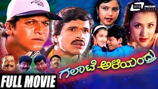 Galate Aliyandru – ಗಲಾಟೆ ಅಳಿಯಂದ್ರು | Kannada Full Movie | Shivarajkumar | S Narayan | Family Movie streaming