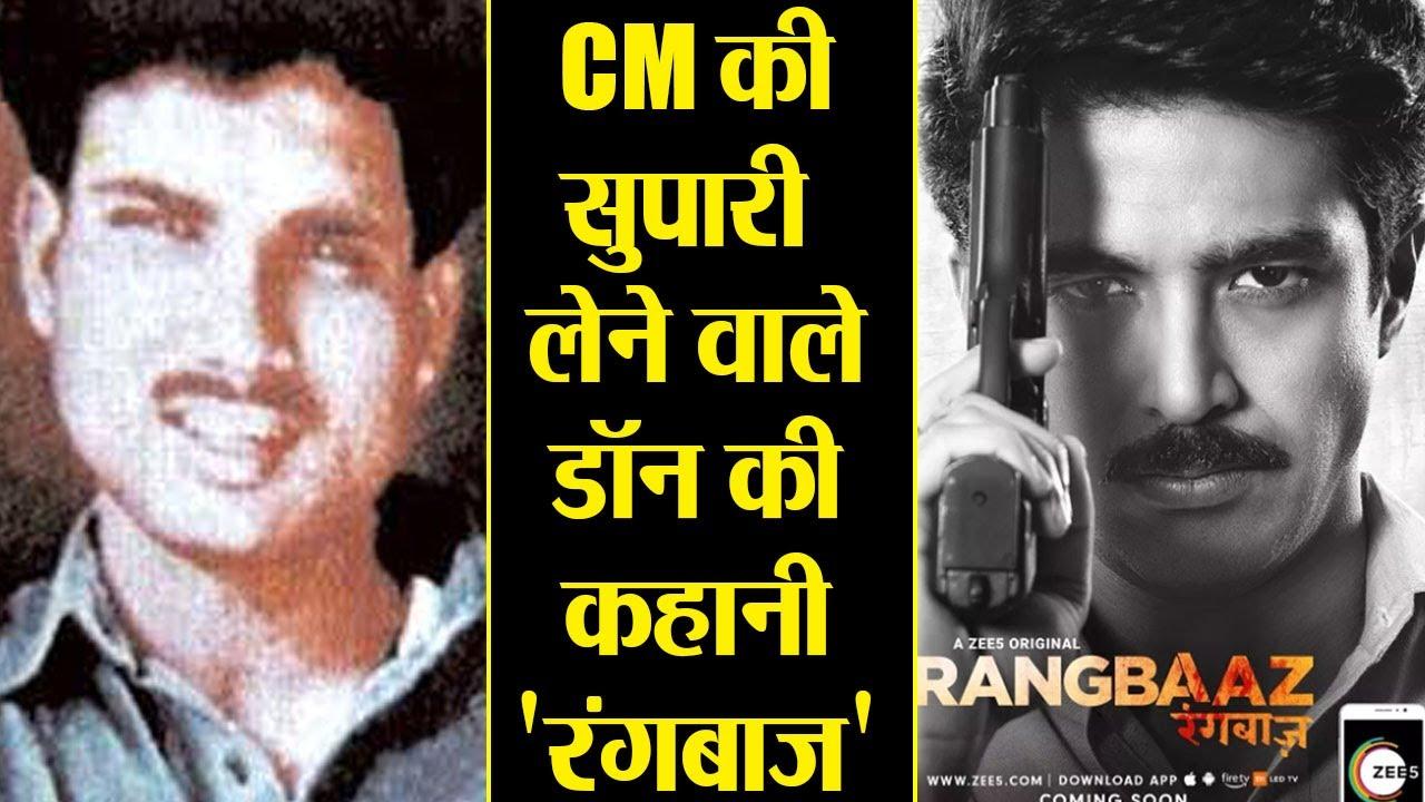 Rangbaaz है UP के इस डॉन की असली कहानी