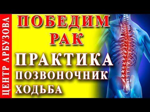 #Рак Победим: Ходьба практическое занятие (Работа с позвоночником) 🦋 Методика Арбузова