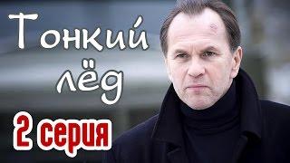 Тонкий лёд 2 серия - Русские новинки фильмов 2016 - краткое содержание - Наше кино