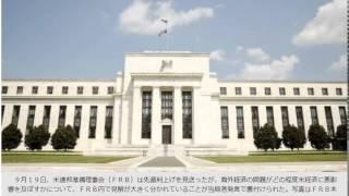 世界経済や金融市場の影響、米FRB内で見解の相違が浮き彫り
