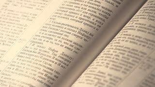 Читаем Библию за 3 дня!