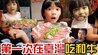 (美食)第一次在臺灣吃和牛,一盤不夠,那就兩盤。